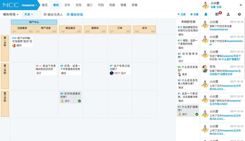 脉冲云自定义 User Story Mapping